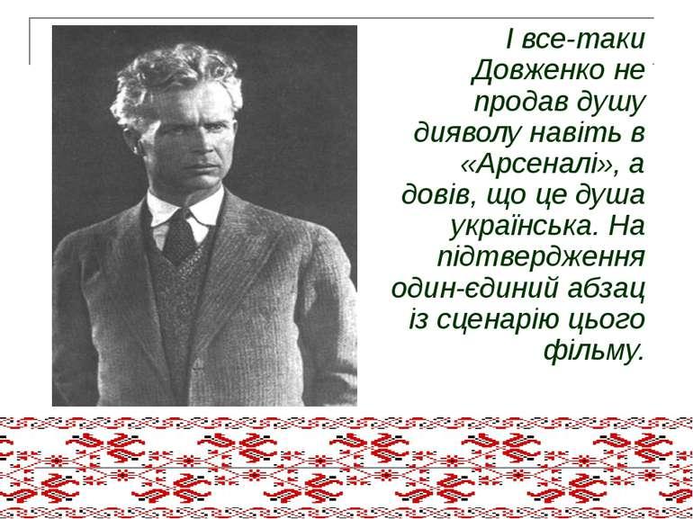 І все-таки Довженко не продав душу дияволу навіть в «Арсеналі», а довів, що ц...