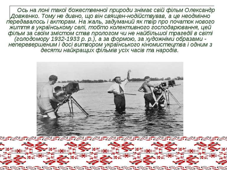 Ось на лоні такої божественної природи знімає свій фільм Олександр Довженко. ...