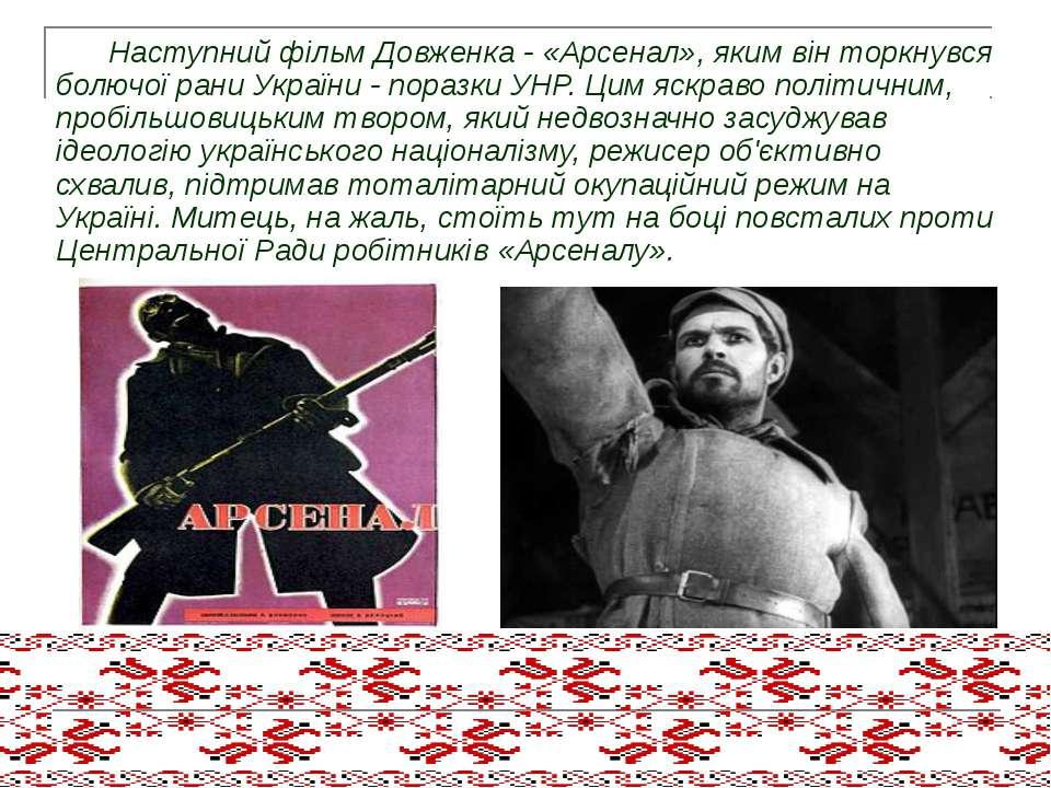 Наступний фільм Довженка - «Арсенал», яким він торкнувся болючої рани України...