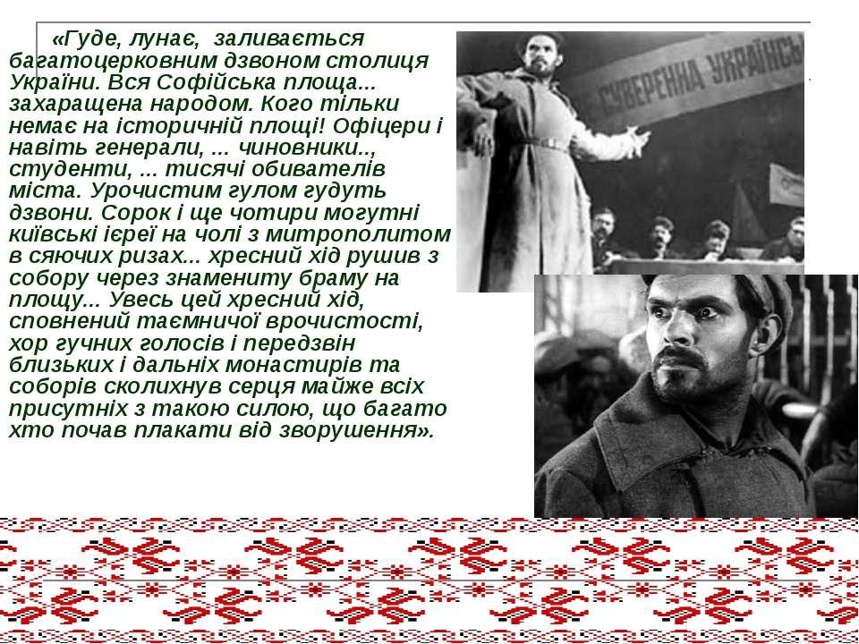 «Гуде, лунає, заливається багатоцерковним дзвоном столиця України. Вся Софій...