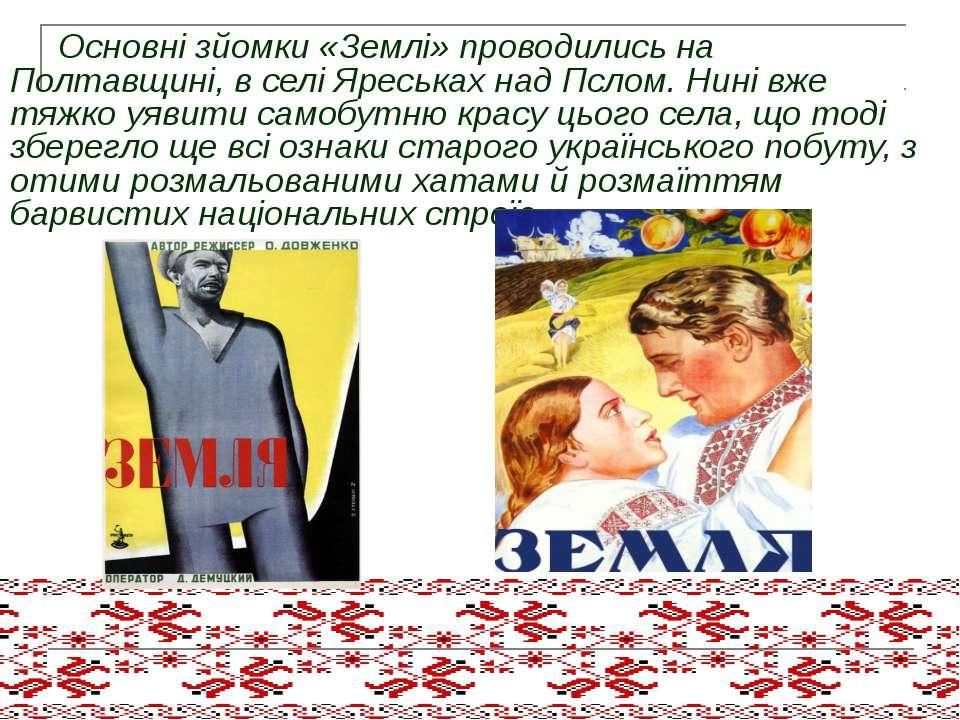 Основні зйомки «Землі» проводились на Полтавщині, в селі Яреськах над Пслом. ...