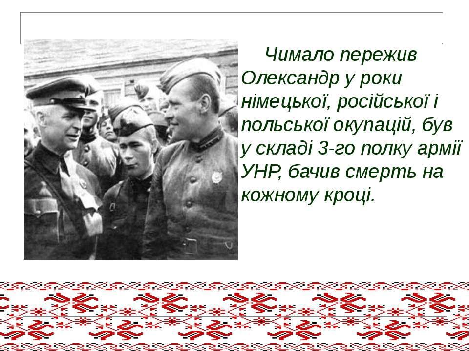 Чимало пережив Олександр у роки німецької, російської і польської окупацій, б...