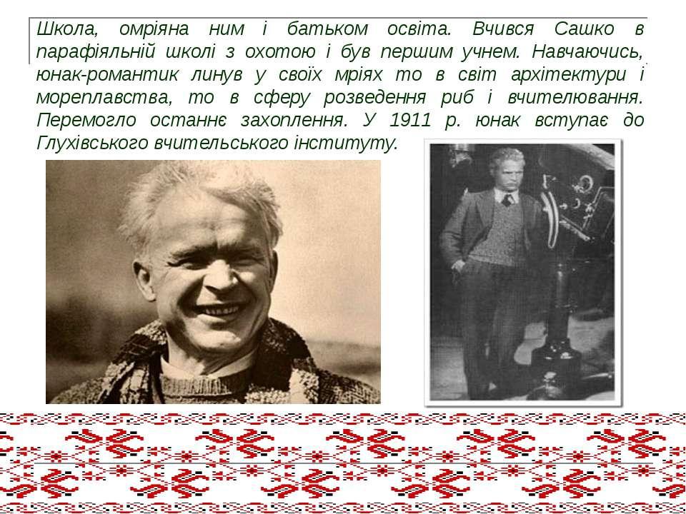Школа, омріяна ним і батьком освіта. Вчився Сашко в парафіяльній школі з охот...