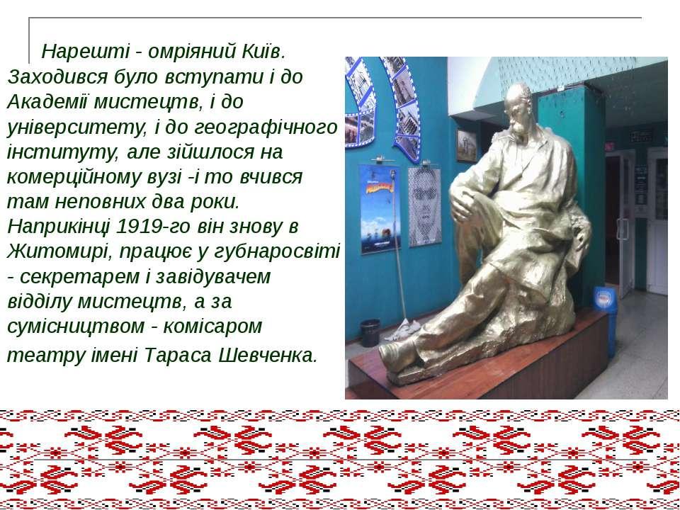 Нарешті - омріяний Київ. Заходився було вступати і до Академії мистецтв, і до...
