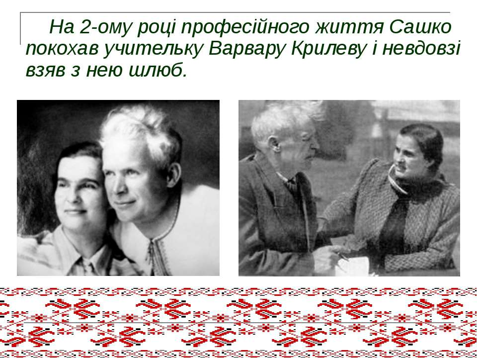 На 2-ому році професійного життя Сашко покохав учительку Варвару Крилеву і не...