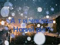 А ти чекаєш Новий рік?