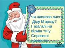 Чи написав листа Діду Морозу? І взагалі,чи віриш ти у Справжні новорічні Дива?