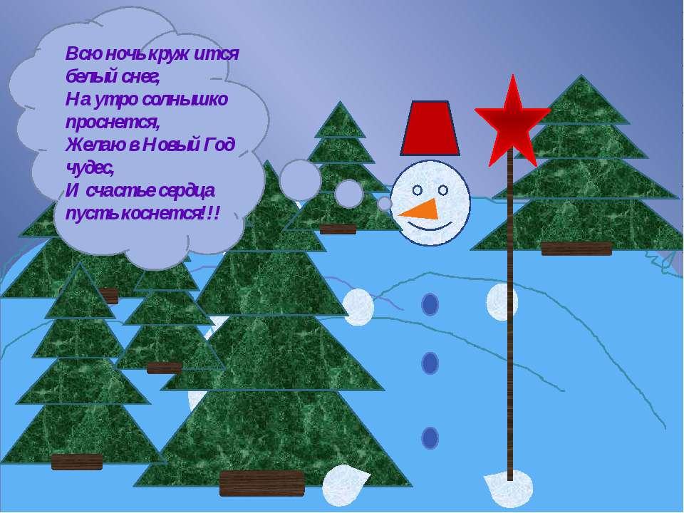 Всю ночь кружится белый снег, На утро солнышко проснется, Желаю в Новый Год ч...