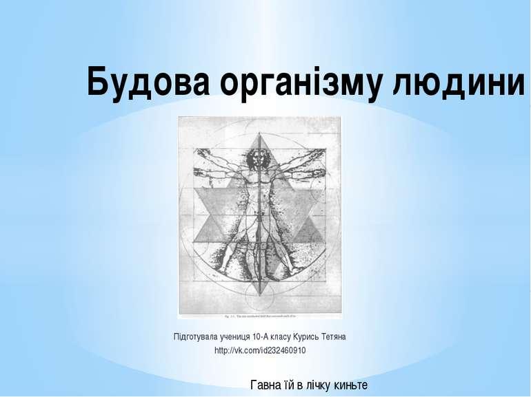 Підготувала учениця 10-А класу Курись Тетяна http://vk.com/id232460910 Будова...