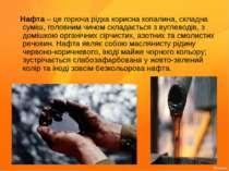 Нафта – це горюча рідка корисна копалина, складна суміш, головним чином склад...