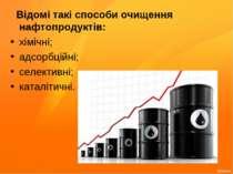 Відомі такі способи очищення нафтопродуктів: хімічні; адсорбційні; селективні...