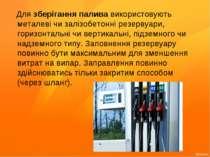 Для зберігання палива використовують металеві чи залізобетонні резервуари, го...