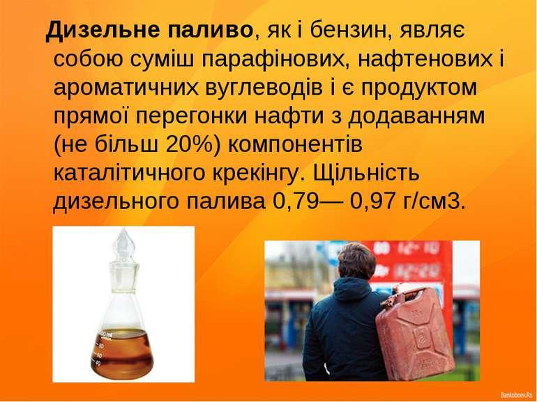 Дизельне паливо, як і бензин, являє собою суміш парафінових, нафтенових і аро...