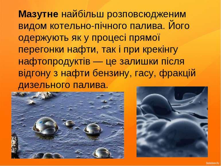 Мазутне найбільш розповсюдженим видом котельно-пічного палива. Його одержують...