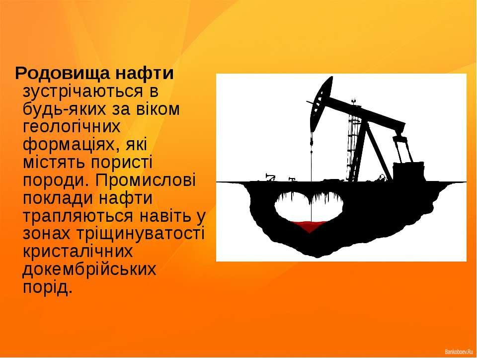 Родовища нафти зустрічаються в будь-яких за віком геологічних формаціях, які ...