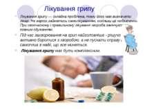Лікування грипу Лікування грипу — складна проблема, тому його має визначати л...