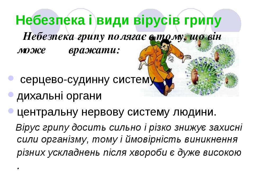 Небезпека і види вірусів грипу Небезпека грипу полягає в тому, що він може вр...