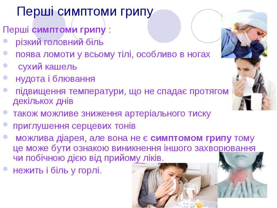 Перші симптоми грипу Першісимптоми грипу: різкий головний біль поява ломоти...