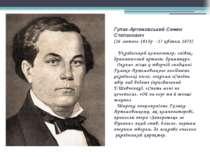 Гулак-Артемовський Семен Степанович (16 лютого 1813р -17 квітня 1873) Українс...