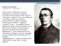 Михайло Вербицький (4 березня 1815 - 7.грудня1870 ) Його життя і творчість по...