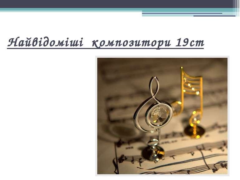 Найвідоміші композитори 19ст