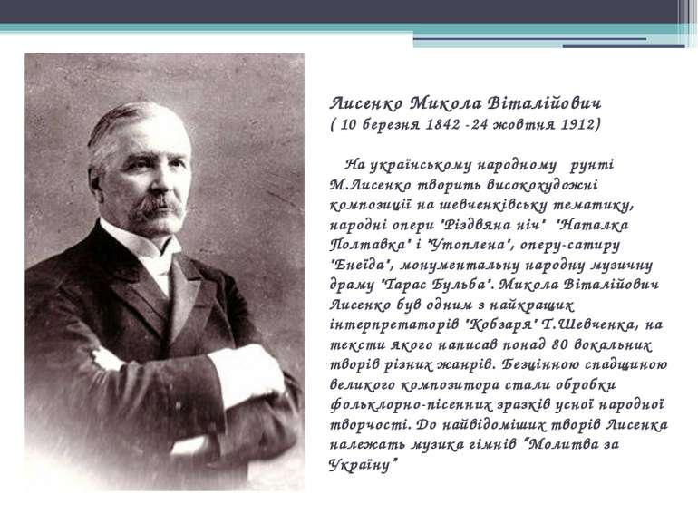 Лисенко Микола Віталійович ( 10 березня 1842 -24 жовтня 1912) На українському...