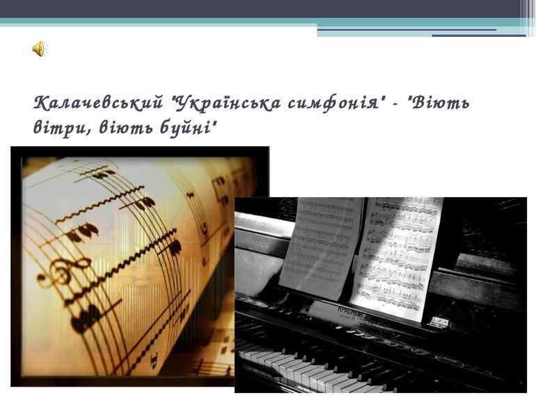 """Калачевський """"Українська симфонія"""" - """"Віють вітри, віють буйні"""""""