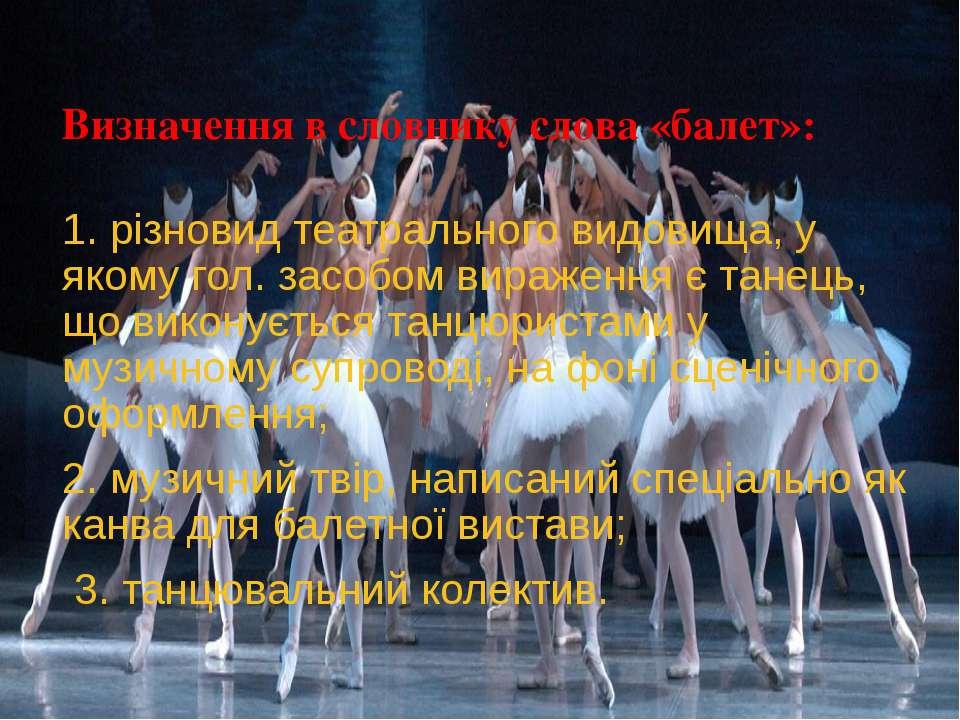 Ведуча танцюристка у балетній групі називається прима-балерина