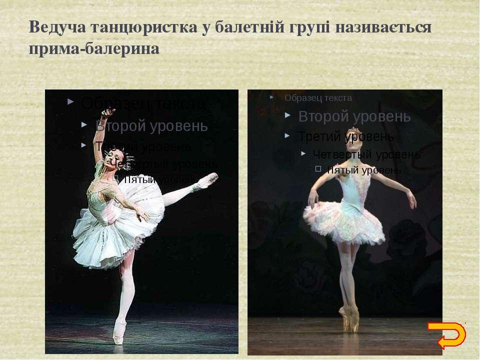 Головні позиції ніг в балеті: Перша позиція Друга позиція Третя позиція Четве...