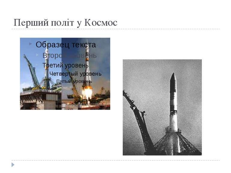Перший політ у Космос