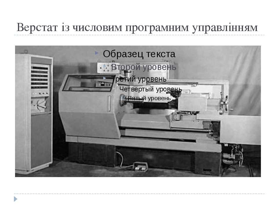 Верстат із числовим програмним управлінням