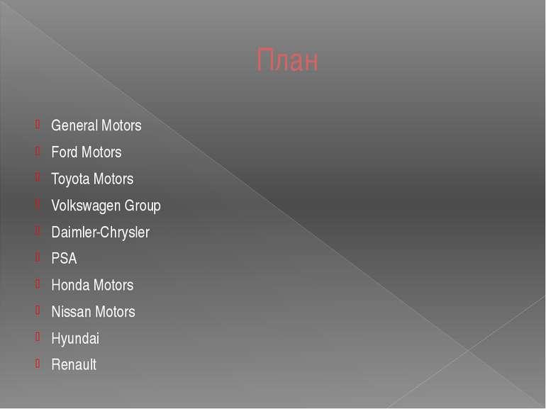 Ford Motors Ford Motors випускає авто під такими марками: Ford, Mercury, Jagu...