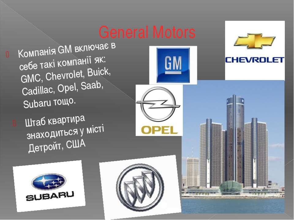 Toyota Motors Toyota Motors володіє такими авто компаніями: Toyota, Lexus, Da...