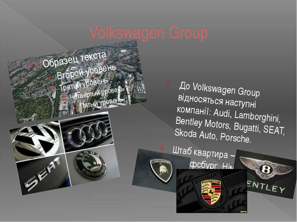 PSA PSA – це Peugeot, Citroen. Штаб квартира – місто Париж, Франція.