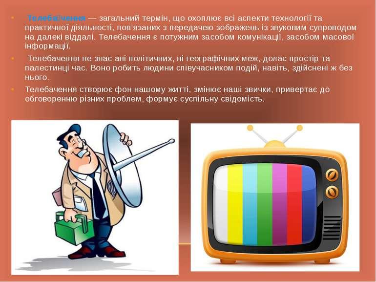 Телеба чення — загальний термін, що охоплює всі аспекти технології та практич...