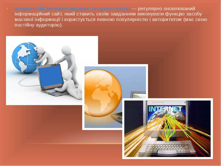 Інтернет-ЗМІ (інтернет-видання, інтернет-газета) — регулярно оновлюваний інфо...