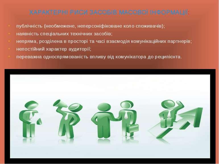 ХАРАКТЕРНІ РИСИ ЗАСОБІВ МАСОВОЇ ІНФОРМАЦІЇ: публічність (необмежене, неперсон...