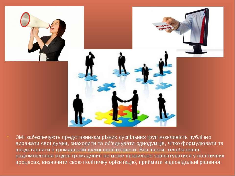 ЗМІ забезпечують представникам різних суспільних груп можливість публічно вир...