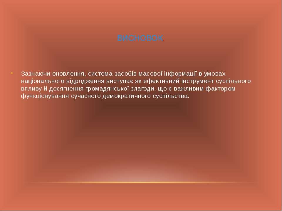 ВИСНОВОК. Зазнаючи оновлення, система засобів масової інформації в умовах нац...