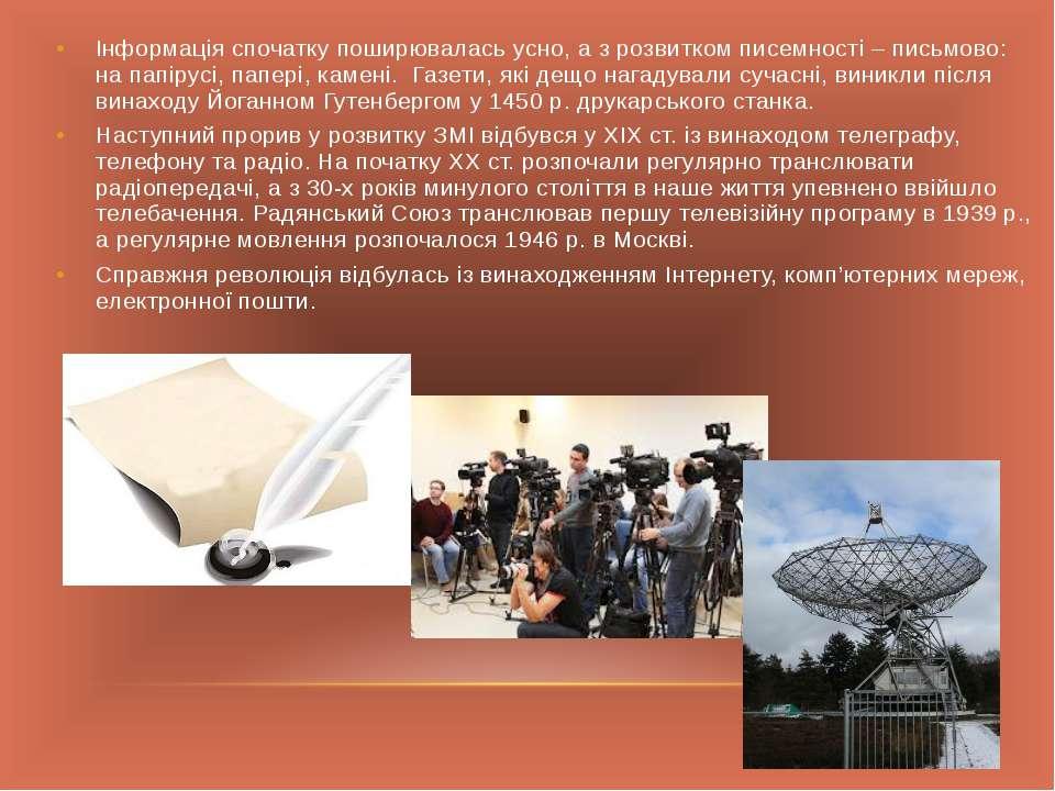 Інформація спочатку поширювалась усно, а з розвитком писемності – письмово: н...