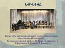 Значну роль відіграє аранжування творів, які виконуються оркестром до 20 вико...