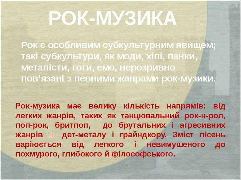 РОК-МУЗИКА Рок є особливим субкультурним явищем; такі субкультури, як моди, х...