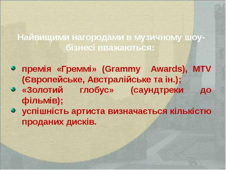 Найвищими нагородами в музичному шоу-бізнесі вважаються: премія «Греммі» (Gra...