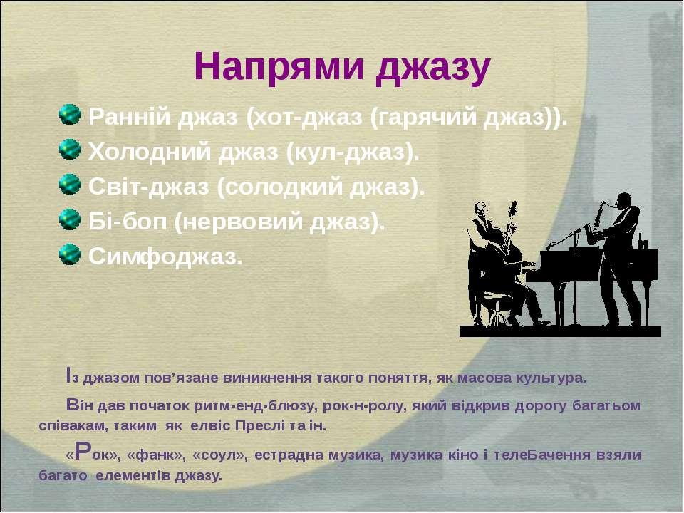 Напрями джазу Ранній джаз (хот-джаз (гарячий джаз)). Холодний джаз (кул-джаз)...