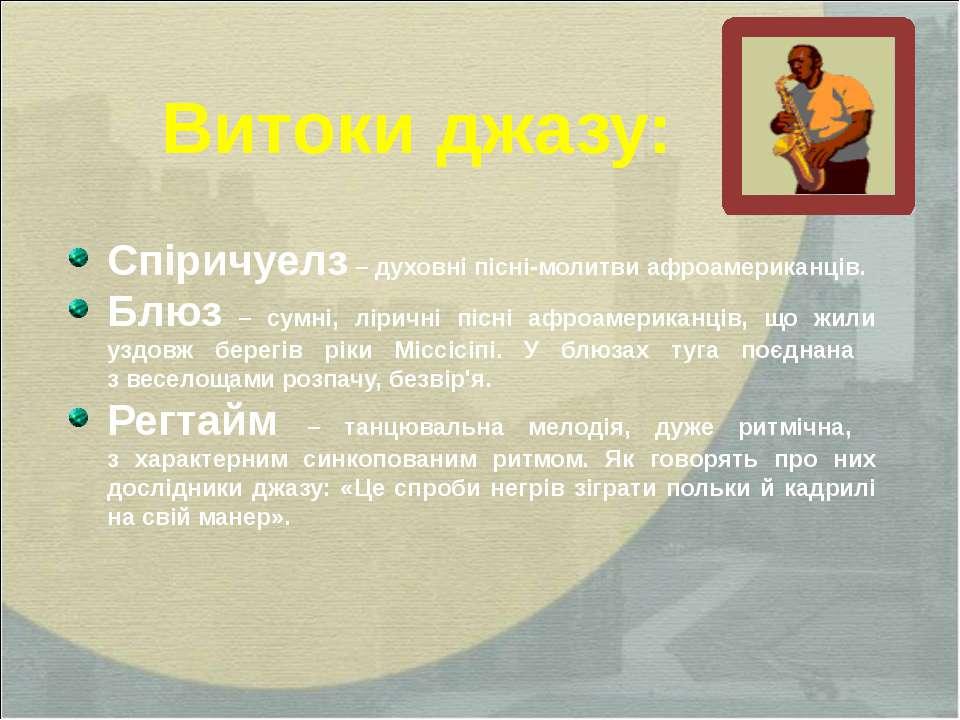 Витоки джазу: Спіричуелз – духовні пісні-молитви афроамериканців. Блюз – сумн...