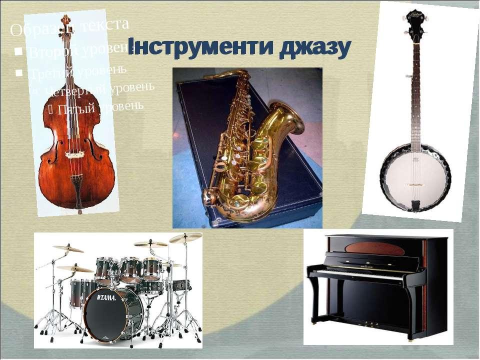 Інструменти джазу Інструменти джазу