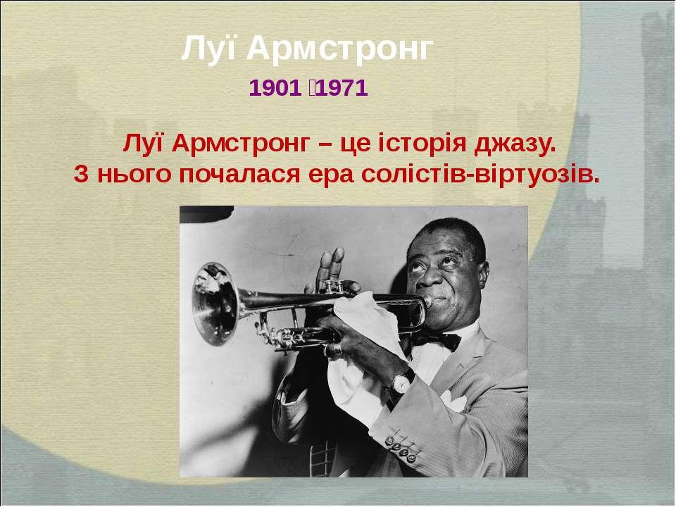 Луї Армстронг 1901 1971 Луї Армстронг – це історія джазу. З нього почалася ер...