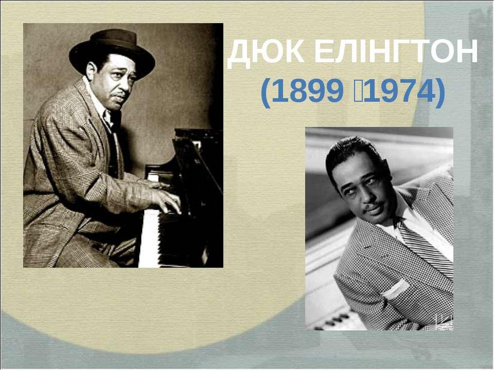 ДЮК ЕЛІНГТОН (1899 1974)