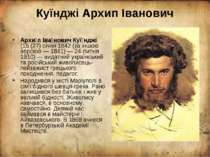 Куїнджі Архип Іванович Архи п Іва нович Куї нджі (15 (27) січня 1842 (за іншо...