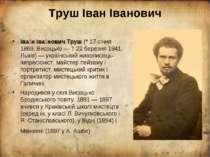 Труш Іван Іванович Іва н Іва нович Труш (*17 січня 1869, Висоцько— †22 бер...